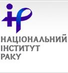 В Институте рака в Киеве открыт новый корпус