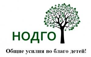 Региональная общественная организация «Национальное общество детских гематологов и онкологов»
