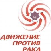 Началась регистрация участников V форума «Движение против рака»