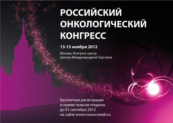Официальное приглашение на XVI Российский онкологический конгресс