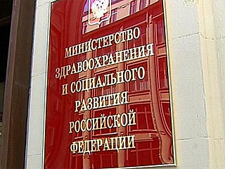 Минздрав РФ выделяет средства на закупку противоопухолевого средства