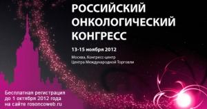 Приглашение от «Общества Онкологов-Химиотерапевтов»