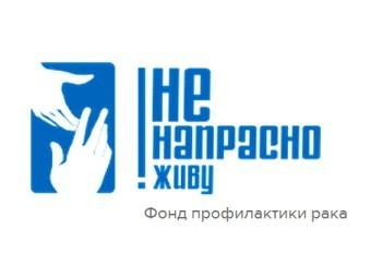Петербургский фонд запустил быстрый тест на риск онкологии