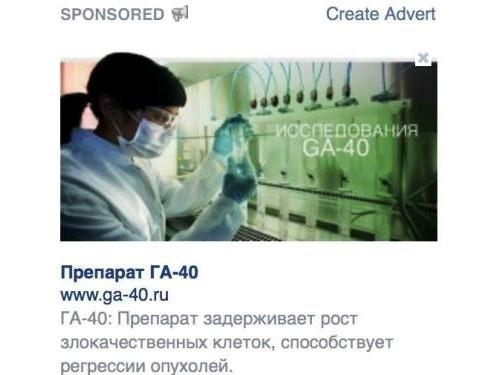 ФАС проверяет навязчивую рекламу «БАДа от рака» в Facebook