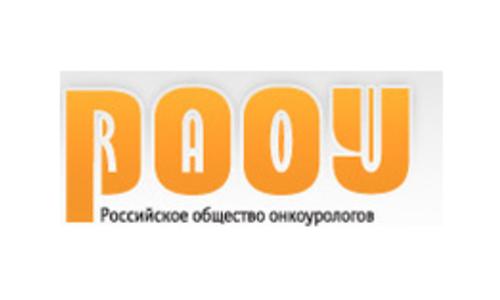 5 сентября 2014 г. в Обнинске пройдет конференция Российского общества онкоурологов (РООУ), посвященная вопросам комбинированного лечения опухолей мочеполовой системы