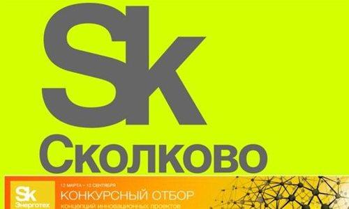 Фонд Сколково объявляет конкурс «ОнкоБиоМед 2014»