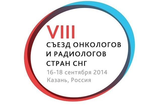 Крупнейший съезд онкологов в Казани