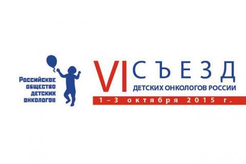 VI Съезд детских онкологов России состоится с 01 по 03 октября 2015 года в Москве