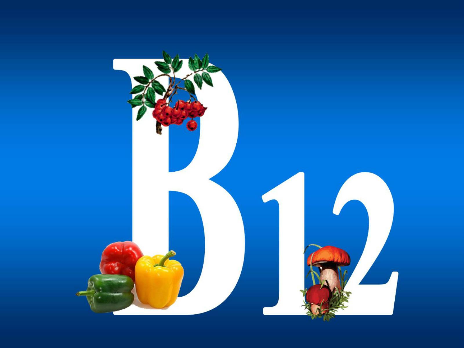 Повышение уровня витамина В12 может быть связано с раком