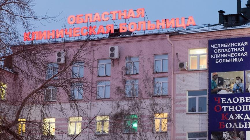 В Челябинске хирурги впервые удалили опухоль без разреза
