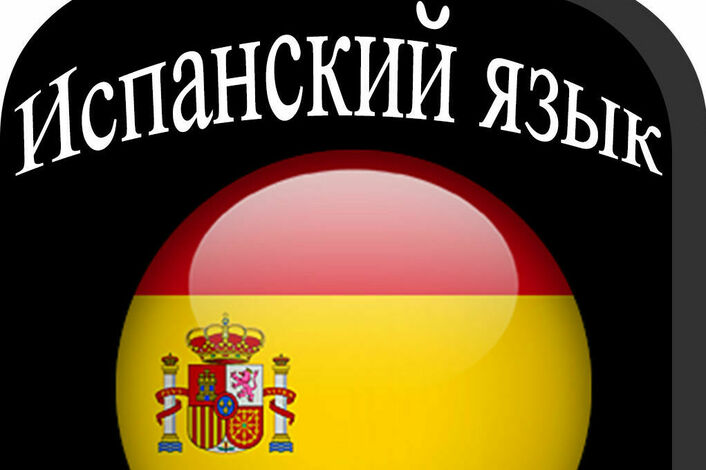 Испанский язык изменит жизнь многих украинцев уже в 2020 году
