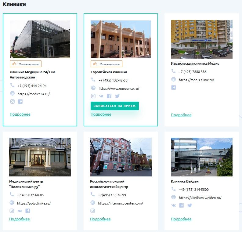 Как отыскать онкологические центры в Москве