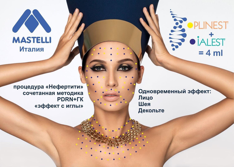 Инновационная продукция от компании MASTELLI